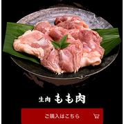 【生肉】もも肉むね肉ササミセット